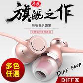 【DIFF】重低音 有線磁吸耳機 防潮 防汗 線控調音 耳塞式