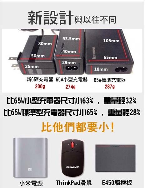 LENOVO 65W 原廠 變壓器 L440 L450 11e X230s X240 X240s T431s T440s T440 T440p T450p E431 E531 E440 E540