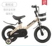 永久兒童自行車單車腳踏車3-6-7-10歲寶寶12/14/16寸男女小孩童車  MKS宜品