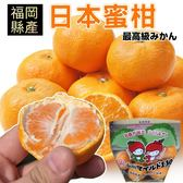 490元起【果之蔬-全省免運】日本山川蜜柑x1袋(每袋500g±10%/約6-9顆)