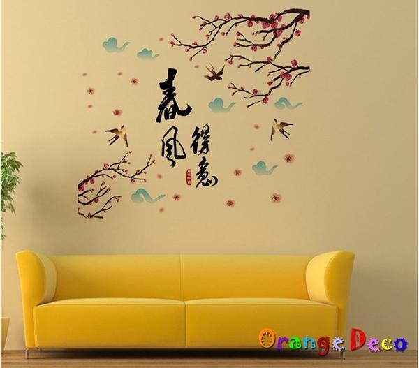 壁貼【橘果設計】春風得意 DIY組合壁貼 牆貼 壁紙 壁貼 室內設計 裝潢