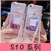 【萌萌噠】三星 Galaxy S10 S10+ S10e 新款 創意流沙香水瓶保護殼 水鑽閃粉亮片 矽膠軟殼 手機殼 掛繩