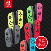 任天堂原裝Switch NS joy-con左右雙手柄黃灰粉綠紅藍色噴射 體感mks歐歐