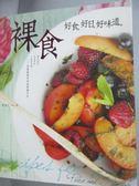 【書寶二手書T5/餐飲_YCR】裸食:好食.好日.好味道._蔡惠民