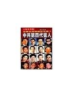 二手書《Zhong gong di si dai meng ren: Zhi guo an bang ling xiu ci zhong xun? (Ren wu xi lie)》 R2Y ISBN:962938020X