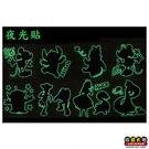 【收藏天地】迪士尼系列*夜光剪影造型貼 ∕ 貼紙 文創 送禮 卡通 可愛 裝飾 禮品