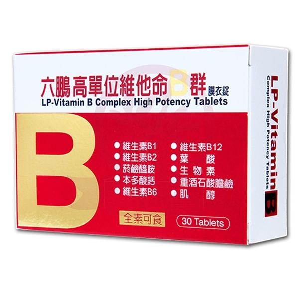 六鵬 高單位維他命B群膜衣錠(30錠/盒)x1