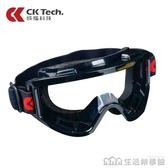 護目鏡摩托車眼鏡護眼防沙塵防風鏡騎行戰術眼勞保防飛濺 生活樂事館