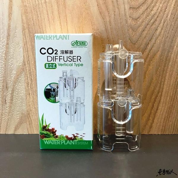ISTA 伊士達【直立式CO2溶解器】二氧化碳 細化器 霧化器 水草缸 魚事職人
