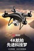 (快出)無人機 高清專業4K航拍小型小學生兒童男孩玩具四軸飛行器遙控飛機