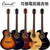 Comet C-460EQ 木吉他  切角可插電民謠吉他 【首選A+級 內建調音功能】【電木吉他】