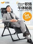 午憩寶折疊床單人床家用午休床沙灘辦公室成人午睡椅子多功能躺椅igo  西城故事