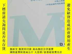 二手書博民逛書店罕見2014中國金融市場發展報告Y7130 中國人民銀行上海總部