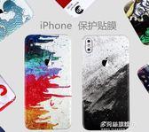 手機膜-iPhoneX背膜XsMax手機貼紙6splus彩膜蘋果7貼紙8p全包后膜XR貼膜 多麗絲