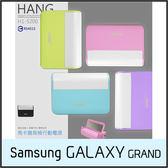 ★Hang H1-5200 馬卡龍行動電源/儀容鏡/SAMSUNG GALAXY Grand Max G720/Prime G530 G531 G530Y 大奇機