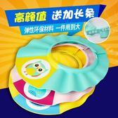 兒童洗發帽嬰兒可調節洗頭帽寶寶浴帽 幼兒護耳防水洗澡帽子加大 滿天星