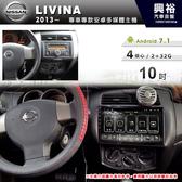 【專車專款】2013~年NISSAN LIVINA專用10吋螢幕安卓多媒體主機*藍芽+導航+安卓四核心2+32促