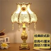 桌燈檯燈臥室LED床頭燈歐式結婚房溫馨浪漫燈飾情趣家用檯燈【端午鉅惠】