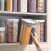 五谷雜糧密封罐分格儲物罐家用食品收納盒幹貨儲存罐防蟲防潮米桶 可然精品
