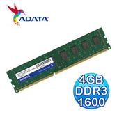 ADATA 威剛 4GB DDR3 1600 記憶體 (單隻)