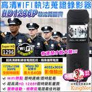 【台灣安防】監視器 高清WIFI執法蒐證器 高清蒐證1296P WIFI熱點 長效3小時 可支援64G儲存卡
