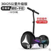 迷你型電動平衡車 成人智慧體感思維平行車 兒童兩輪代步車 CJ4595『寶貝兒童裝』