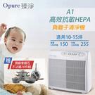 限時贈麥飯石不沾鍋10件組 /【Opure 臻淨】A1 高效抗敏HEPA負離子空氣清淨機