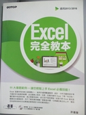 【書寶二手書T1/電腦_XCB】Excel 完全教本(適用2013/2016)(附DVD)_許嘉聲_無光碟