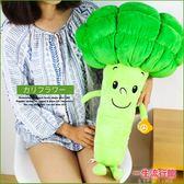 《最後3個》蔬菜 花椰菜 玉米 絨毛娃娃 抱枕 婚禮小物 60cm/70cm 畢業 生日禮物 D12275