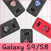 【萌萌噠】三星 S9 S8 plus  新款流光指環扣保護殼 360度旋轉支架 磁吸車載 全包防摔軟殼 手機殼
