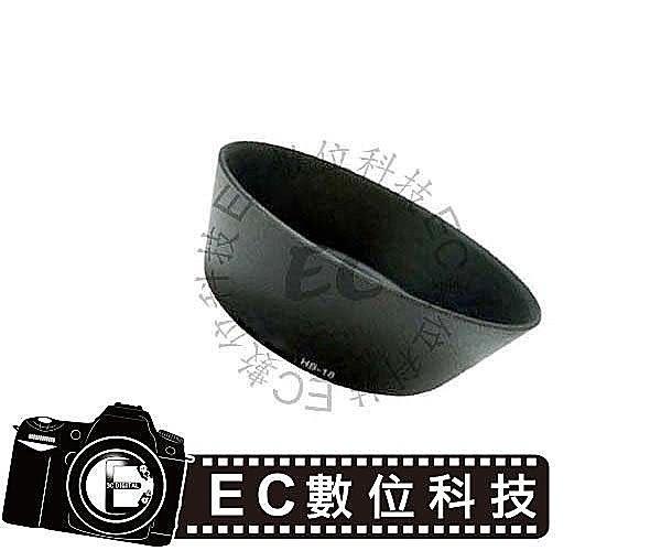 【EC數位】Nikon 專用遮光罩 Nikon HB-18 HB18 太陽罩 遮光罩 AF 28-105mm 28-105 鏡頭遮光罩