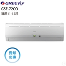 ((全新品))GREE 臺灣格力 10-12坪變頻單冷分離式冷氣 GSE-72CO/GSE-72CI 含基本安裝(新竹以北可安裝