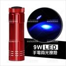 LED美甲9W光撩燈-單支(手電筒型)[59397]