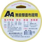【奇奇文具】A+A 無痕A-32雙面布膠帶18mm*7Y