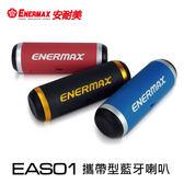 保銳 ENERMAX 攜帶型無線藍芽喇叭 EAS01 (黑/紅/藍)