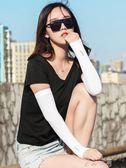夏季冰爽袖套防曬女手套男士冰絲護臂袖子防紫外線手臂套袖長薄款   米娜小鋪
