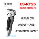 國際牌Panasonic ES-RT25 乾濕兩用三刀頭刮鬍刀