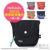 【配件王】現貨 公司貨 Hellolulu Vesper 30010 4/3微單眼小型相機包 GF8 GM1 X-T1