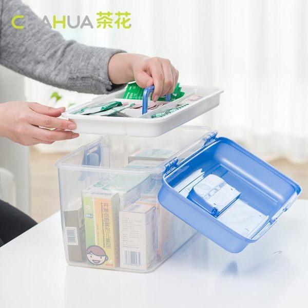 茶花家庭小醫藥用雙層急救藥品收納箱盒家用塑料兒童藥箱【快速出貨】