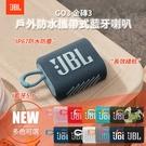 JBL GO3 金磚3 戶外防水攜帶式藍牙喇叭 防水喇叭 藍牙音響 無線藍牙 藍牙音箱 戶外 家電 金磚