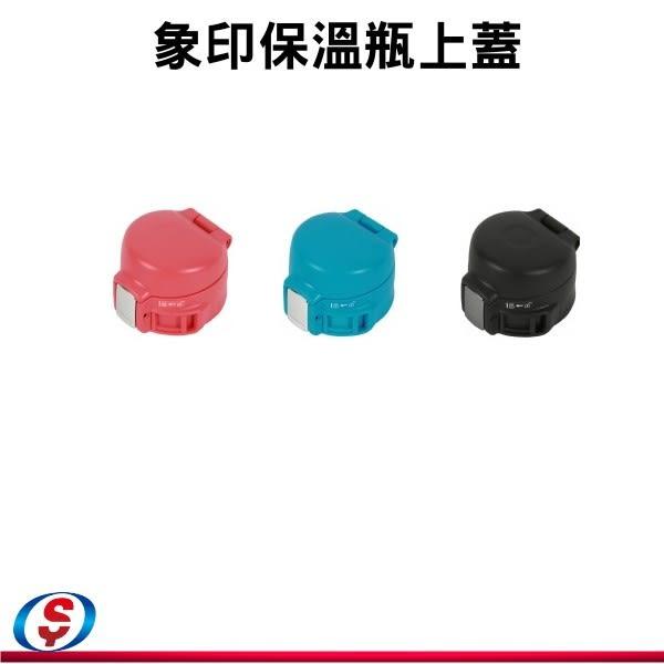 【象印保溫瓶上蓋】BB474807L 適用:SM-SC36/48/60【信源】