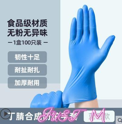 【一次性乳膠手套丁腈pvc食品級專用耐磨加厚橡膠丁晴 JUST M