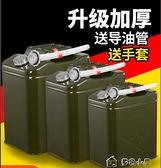 油桶加厚汽油桶30升20升50升10升小鐵桶加油桶壺柴油桶摩托車備用油箱 多色小屋YXS