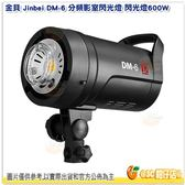 Jinbei 金貝 DM-6 閃光燈 棚燈 公司貨 DM6 高速回電 攝影燈 補光 外拍 適用人像服裝兒童電商拍攝用
