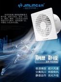排氣扇通氣扇金羚排氣扇4寸 衛生間窗式超薄圓形強力靜音小型家用墻壁排風換氣
