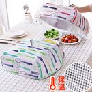 加厚鋁箔保溫罩(大) 飯菜罩 餐桌 防蒼...