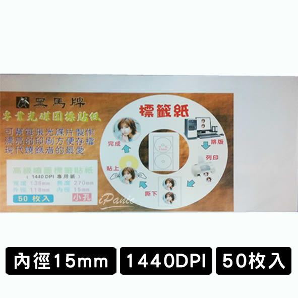 光碟標籤紙 1440DPI 內徑15mm 小孔 光碟標籤 圓標貼紙 雷射 噴墨 光碟貼紙 25張 50枚