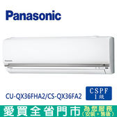 Panasonic國際5-7坪CU-QX36FHA2/CS-QX36FA2變頻冷暖空調_含配送到府+標準安裝【愛買】