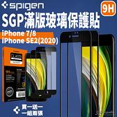 Spigen SGP iPhone 7 8 SE SE2 2020 滿版 玻璃貼 保護貼 防刮 疏油 疏水 一組兩入