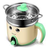 電熱鍋多功能迷你小型寢室煮面鍋杯